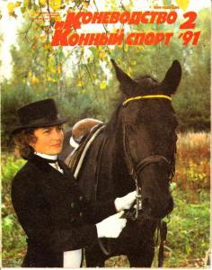 Коневодство и конный спорт 1991 №02