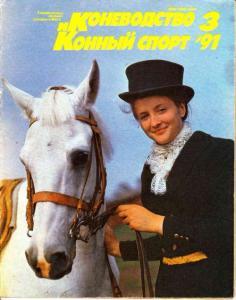 Коневодство и конный спорт 1991 №03