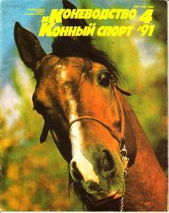 Коневодство и конный спорт 1991 №04