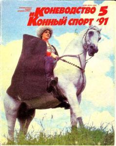 Коневодство и конный спорт 1991 №05