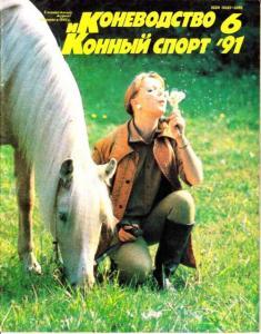 Коневодство и конный спорт 1991 №06