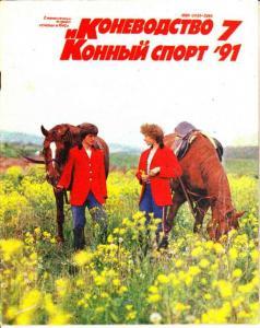 Коневодство и конный спорт 1991 №07