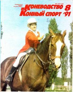 Коневодство и конный спорт 1991 №08