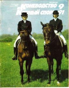 Коневодство и конный спорт 1991 №09
