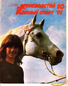 Коневодство и конный спорт 1991 №10