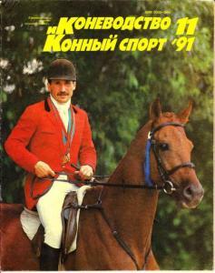 Коневодство и конный спорт 1991 №11