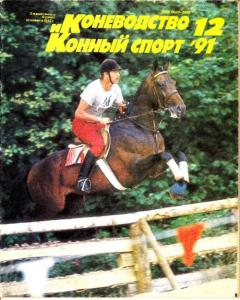 Коневодство и конный спорт 1991 №12