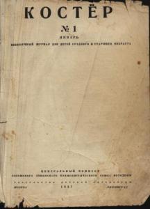 Костёр 1937 №01