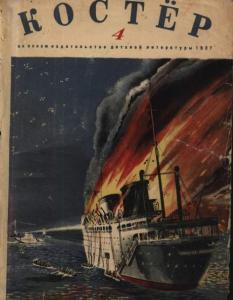 Костёр 1937 №04