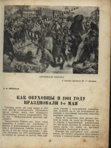 Костёр 1937 №05