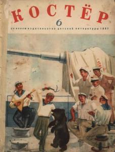Костёр 1937 №06