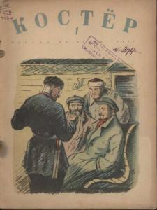 Костёр 1940 №01
