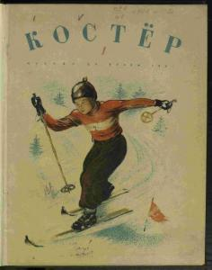 Костер 1941 №01