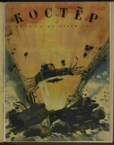Костер 1941 №02