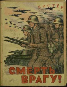 Костер 1941 №07