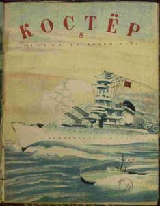 Костер 1941 №08