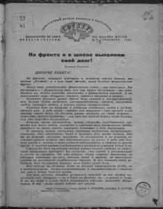 Костер 1941 №09