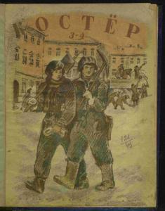 Костер 1942 №03-04
