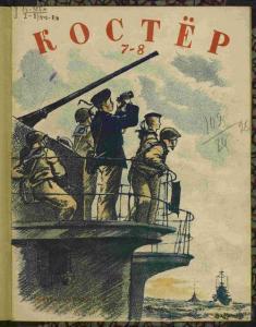 Костер 1942 №07-08