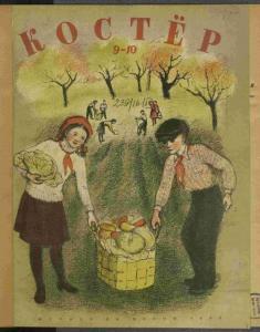 Костер 1942 №09-10