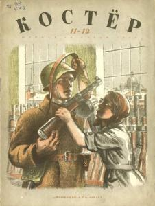 Костер 1942 №11-12