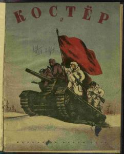 Костер 1943 №02