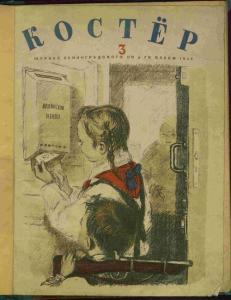 Костер 1943 №03