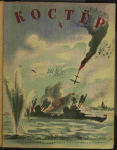 Костер 1943 №04