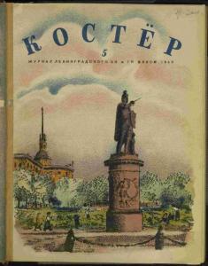 Костер 1943 №05