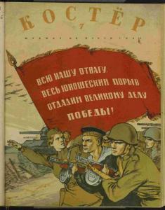 Костер 1943 №07