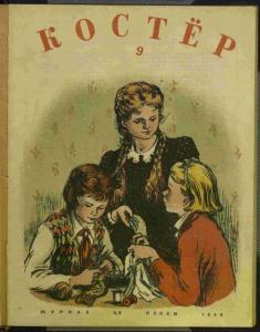 Костер 1943 №09