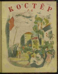 Костер 1944 №05-06