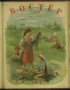 Костер 1944 №09-10