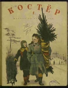 Костер 1945 №01