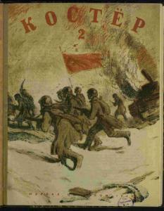 Костер 1945 №02