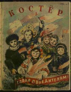 Костер 1945 №05