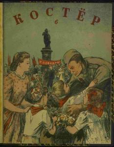 Костер 1945 №06
