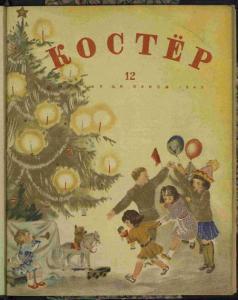 Костер 1945 №12