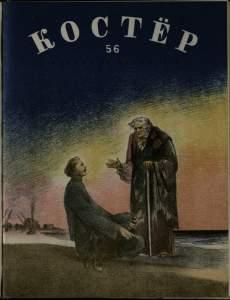 Костёр 1946 №05-06