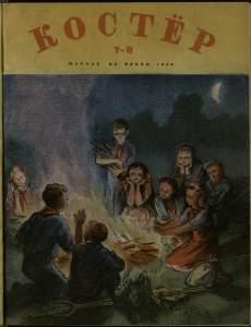 Костёр 1946 №08