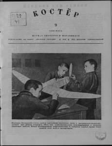 Костёр 1946 №09