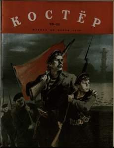 Костёр 1946 №10-11