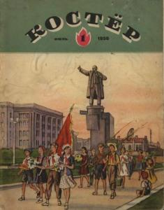 Костёр 1956 №01