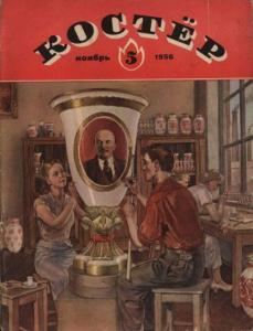 Костёр 1956 №05