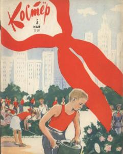 Костер 1960 №05