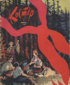 Костер 1960 №06