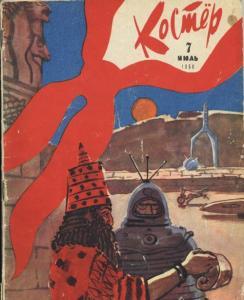 Костер 1960 №07