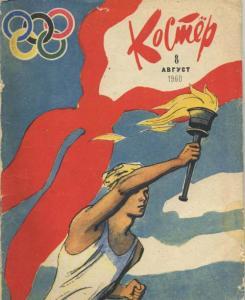 Костер 1960 №08
