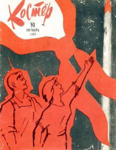 Костер 1960 №10