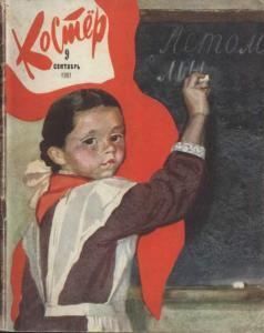 Костёр 1961 №09